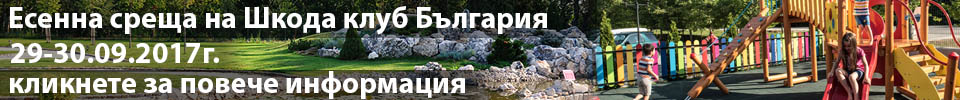 skodaclub.bg