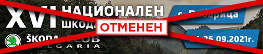 шкода_събор
