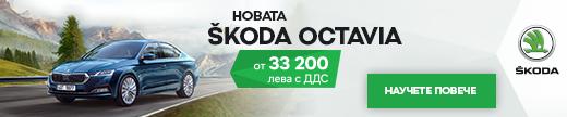 skoda-auto.bg